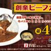 【松屋】創業ビーフカレーを食べてきた【レビュー】
