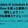Bubble の Schedule API Workflow を使った簡単バッチ処理をしよう!~3: 動的な再帰スケジューリング編