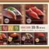 家族で回転寿司に行くなら「はま寿司」が一番良い!?