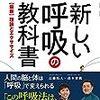 森本貴義+近藤拓人『新しい呼吸の教科書  【最新】理論とエクササイズ』