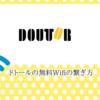 【ドトールコーヒー】無料Wifiの繋ぎ方*簡単!!