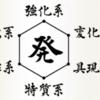 HUNTER × HUNTER の念能力6系統で喩える人事スキル