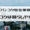 【バンコク駐在事情】 バンコクは日本人にとって暮らしやすいのか?生活環境編