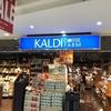 通勤路にあるKALDI(カルディ)の店が、どーしても気になる