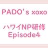 ハワイNP研修 Episode4