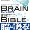 ライフハックのヒントが詰まった最新脳科学【ブレイン・バイブル】