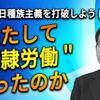 「徴用工の強制連行はウソ」国連で韓国人コペルニクスが爆弾証言。