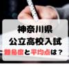 神奈川県公立高校入試の難易度や平均点について