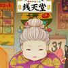 ふしぎ駄菓子屋 銭天堂(ぜにてんどう)<1~22話>[DVD情報なし]