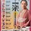 三遊亭王楽 芸歴20周年記念独演会