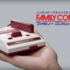 小さくて可愛い手のひらサイズのファミコンが登場!ゲーム30本収録されて5,980円