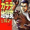 『新カラテ地獄変』1〜20