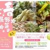 【食事処】ミニ春野菜のご飯ビュッフェ