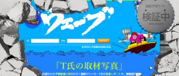 競艇予想サイト【競艇ウェーブ】6月1日の無料情報を検証!口コミ・評価・評判