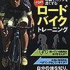 「宮澤崇史の理論でカラダを速くする プロのロードバイクトレーニング(宮澤崇史)」の感想・レビュー