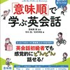 The Basics of English for the TOEIC TEST TOEIC 350をとるために