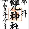 御旅所 日本橋日枝神社と兜神社の御朱印(東京・中央区)〜旅する神様!  株する神様?