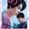 「あゝ、荒野 前編」(2017)