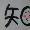 今日の漢字872は「知」。高知県の安芸市は春キャンプのメッカ