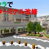 マイクラでバスターミナルの改修をする [Minecraft #87]