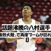 日本の宝「八村塁」選手の「情熱大陸」放送が決定。話題の男の心の内とわ・・・