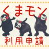 『くまモン』イラストや画像の利用手続き!くまモン利用申請方法の簡易版&くまモン豆知識