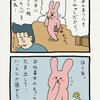 スキウサギ「歌舞伎揚」