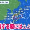 【台風】避難するときには△△を持参のこと!
