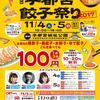 「宇都宮餃子祭り2017」が11/4・5の2日間開催、餃子はどれでも一皿100円で提供!