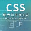 vol.61 CSS肥大化を抑える Sassを使ったコード設計の実践
