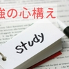 僕が大切にしている勉強に対する3つの心構え