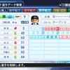 【パワプロ2018・架空選手】奥山茂久(気仙沼ブルーシャークス)