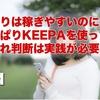 せどりは稼ぎやすいのに、やっぱりKEEPAを使っての仕入れ判断は実践が必要。