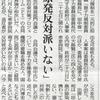 「原子力規制委員会」という名前の「原子力推進委員会」
