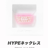 【2020 TOUR】HYPEネックレス