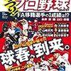 今日のカープ本:『がっつり!プロ野球(17) 2017年 3/5 号』