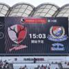 【観戦記】2021 J1 第14節 鹿島アントラーズ ー 横浜F・マリノス