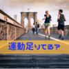 【ダイエット】NIKEランニングシューズ オデッセイリアクト レビュー