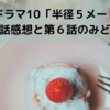 NHKドラマ10「半径5メートル」第5話感想と第6話のみどころ【NHKドラマ10】