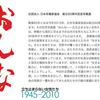 日本写真家協会創立60周年記念写真展 「おんな」〜立ち止まらない女性たち〜 京都展