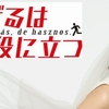 【新垣結衣が星野源と契約結婚!】10月期ドラマ『逃げるは恥だが役に立つ』