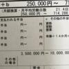 基本給25万円~71万円の求人の面接を受けてみた