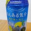 ノンアルコールテイスト飲料を比較してみた Vol.12 サントリー「のんある気分 地中海レモン」