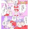 メリクリ♡ゴロトシ1p漫画☆腐向けBL