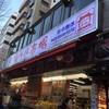 【新大久保】ソウル市場の韓国インスタント麺食べ比べ【韓国食材】