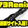 【DRT×ツララ】ビッグベイトのオススメな人気ロッド「73Remix」通販サイト入荷!