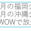 【録画可能!】WOWOWで安室ちゃんのライブを観よう!加入月は無料!