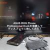 ASUS ROG Phone Professional Dockを接続してディスプレイに映してみた!【ASUS】【ROG Phone】