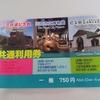 えぃじーちゃんのぶらり旅ブログ~コロナで北海道巣ごもり 三笠市編 20200911