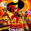 あのヒーローアニメ14年ぶりの続編!!「インクレディブル・ファミリー」(2018)